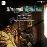 Yaanum Theeyavan songs