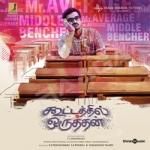 Kootathil Oruthan songs