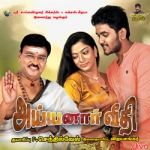 Ayyanar Veethi songs