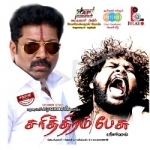 Sarithiram Peasu songs
