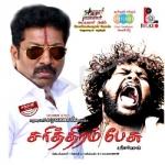 Sarithiram Peasu songs