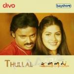 Thullal songs
