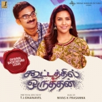 Kootathil Oruthan (OST) songs