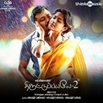 Thiruttuppayale 2 songs