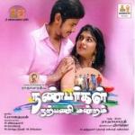 Nanbargal Narpani Mandram songs