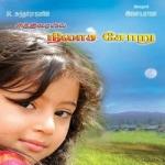 Nila Choru songs