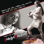 Raaga Thalangal songs