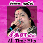Chitra's All Time Hits - Vol 1