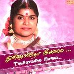Thulluvadho Illamai - Best Of LR. Eswari songs