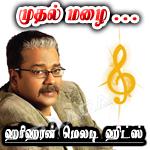 Mudhal Mazhai - Hariharan Melody Hits Vol 2