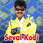 Seval Kodi - Pa. Vijay'in Dance Numbers songs