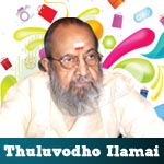Thuluvodho Illamai - Vaali's Dance Numbers songs