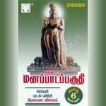 Manappada Paguthi 6th Std songs