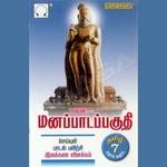Manappada Paguthi 7th Std songs
