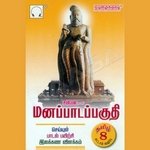 Manappada Paguthi 8th Std songs