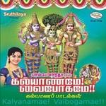 Kalyanamae Vaibogamae songs