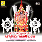 Kaappatruvaaye Sri Venkatesa Suprabhatham songs