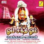 Om Shakthi Om songs