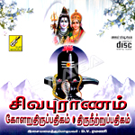 Siva Puranam Kolaru Pathigam Thiruneetru Pathigam songs