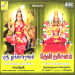Devi Darisanam songs