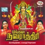 Mangala Navarathri