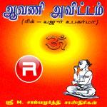 Avani Avitam songs
