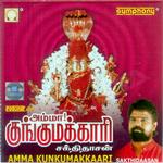 Amma Kunkumakkaari songs