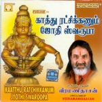 Kaathu Ratchikannum Jyothi Swaroopa songs