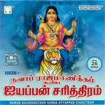 Nawab Rajamanickam Kanda Ayyappan Charitram songs