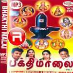 Pillayar Bhakthi Malai   songs