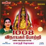 1008 Vinayagar Pottri