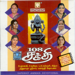 108 Sakthi songs