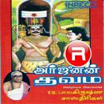 Arjunan Thavam songs