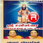 Sri Saneeswara Bhagavan Sthothram songs