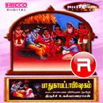 Paadukapattabhishekam songs