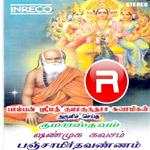 Kumarasthavam Shanmugakavasam Panchamirthavannam songs