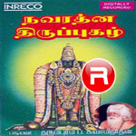 Navaratna Thiruppugazh songs