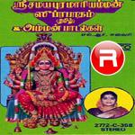 Sri Samayapura Maariyamman Suprabatham songs