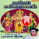 Valli Kalyaanam songs