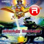 Gajendra Moksham songs