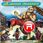 Sri Vamana Avatharam songs