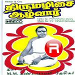 Thirumazhisai Aazhvaar songs