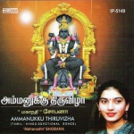 Ammanukku Thiruvizha songs
