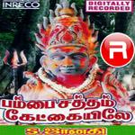 Pambai Saththam Kaekayilae songs