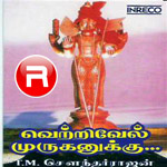 Vetrivel Muruganukku songs