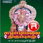 Swamimalai Thiruppukazh songs