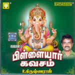 Pillaiyaar Kavacham songs