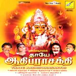 Thaaye Aadhiparashakthi - Vol 5 songs