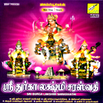 Sri Durga Lakshmi Saraswathi - Vol 3 songs