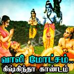 Ramayanam - 05 (Vaali Moksham) songs